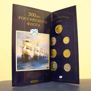 Набор монет : 300 лет Российского флота 1996 года