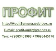 Аудит,  бухгалтерские услуги,  налогообложение,  МСФО,  бизнес-планы в Сам