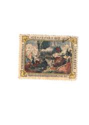 Продам Почтовую марку «Подвиг Неверовского под Красным 2 авг. 1812 г.»