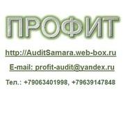 Аудит,  бухгалтерские услуги,  электронная отчетность,  3-НДФЛ,  налоговые